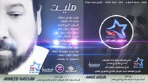 Ahmed Hassan - Malet (Exclusive) | 2015 | (احمد حسن - مليت (حصرياً