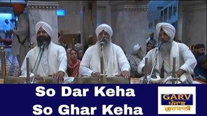 So Dar Keha So Ghar Keha - Gurbani Shabad Kirtan - Gurdwara Sis Ganj Sahib - Garv Punjab Gurbani