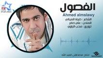 Ahmed Almslawy - Alfswl (Exclusive)   2015   (احمد المصلاوي - الفصول (حصرياً