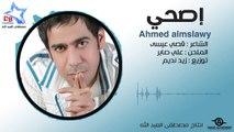 Ahmed Almslawy - As7y (Exclusive)   2015   (احمد المصلاوي - اصحي (حصرياً