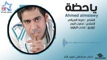 Ahmed Almslawy - Ya7dh (Exclusive)   2015   (احمد المصلاوي - ياحظة (حصرياً