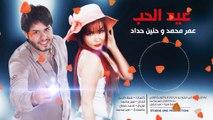 Omar Mohammed & Hanen Hadad - 3ed Alhob | 2016 | (عمر محمد و حنين حداد - عيد الحب (حصرياً
