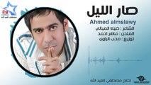 Ahmed Almslawy - Sar Allyl (Exclusive)   2015   (احمد المصلاوي - صار الليل (حصرياً