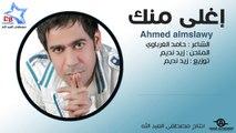 Ahmed Almslawy - Aghla Mnk (Exclusive)   2015   (احمد المصلاوي - اغلى منك (حصرياً