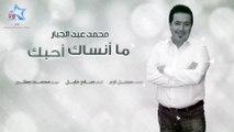محمد عبدالجبار - ما أنساك أحبك (حصرياً) | 2017 | (Mohammed Abdul Jabbar - Ma Ansak Ahbak (Exclusive