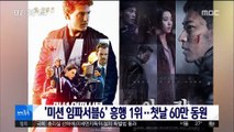 [투데이 연예톡톡] '미션 임파서블6' 흥행 1위…첫날 60만 동원