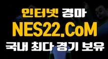 인터넷경마  온라인경마사이트 N E S 2 2 점 C0M ~¿~ 인터넷경정