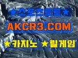 온라인카지노  인터넷카지노 AKCR3쩜 C0M ○λ 카지노추천