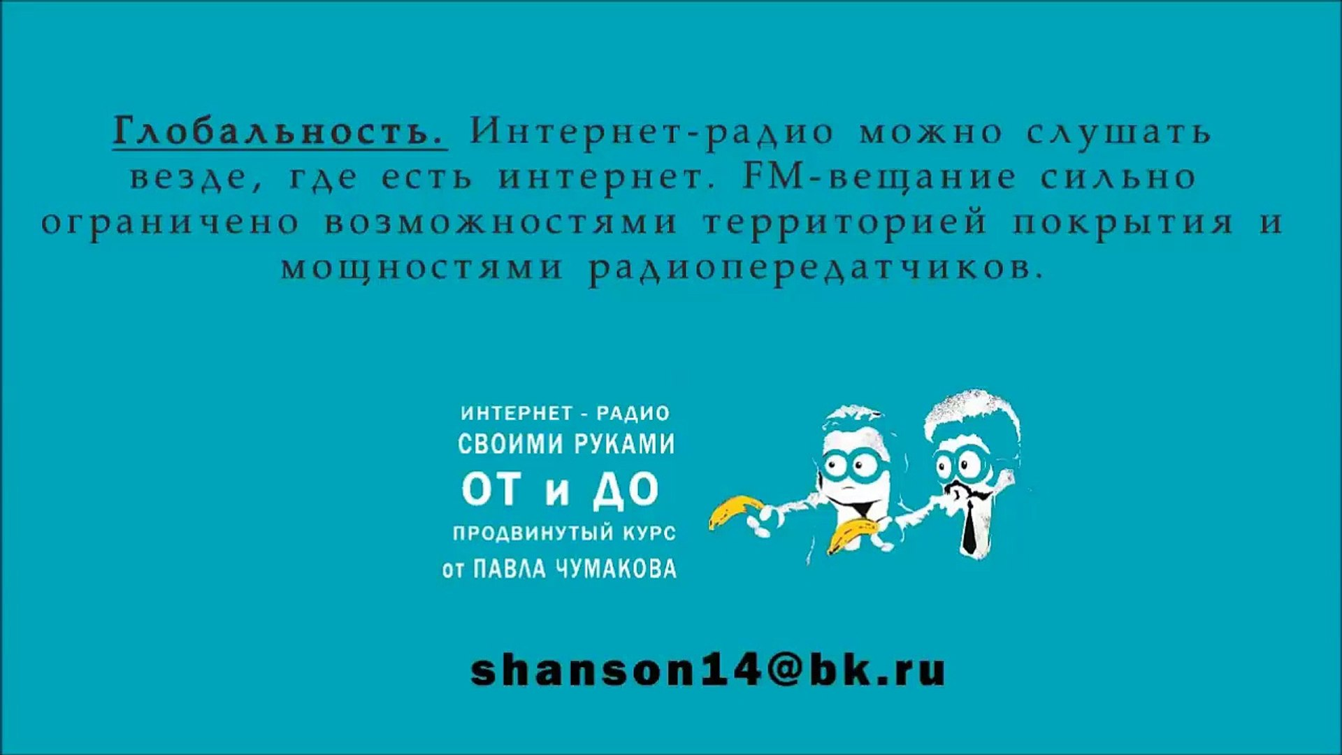 Интернет Радио Своими  Руками  - ОТ И ДО -   подробный видео курс от Павла Чумакова