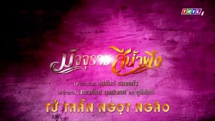 Tử Thần Ngọt Ngào Tập 27 Phim Thái Lan Lồng Tiếng