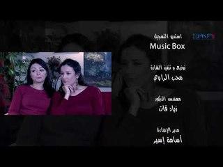 شارة نهاية مسلسل صبايا 1 كاملة | Shara Sabaya1 nihaya