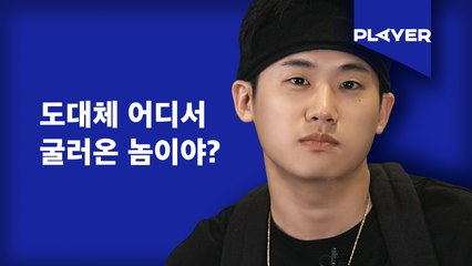 [BIAS Player] 쿠기(Coogie) - Bakery (Feat. SUPERBEE)