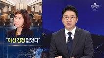 """김지은 """"안희정, 성적 쾌락 즐긴 명백한 범죄자"""""""