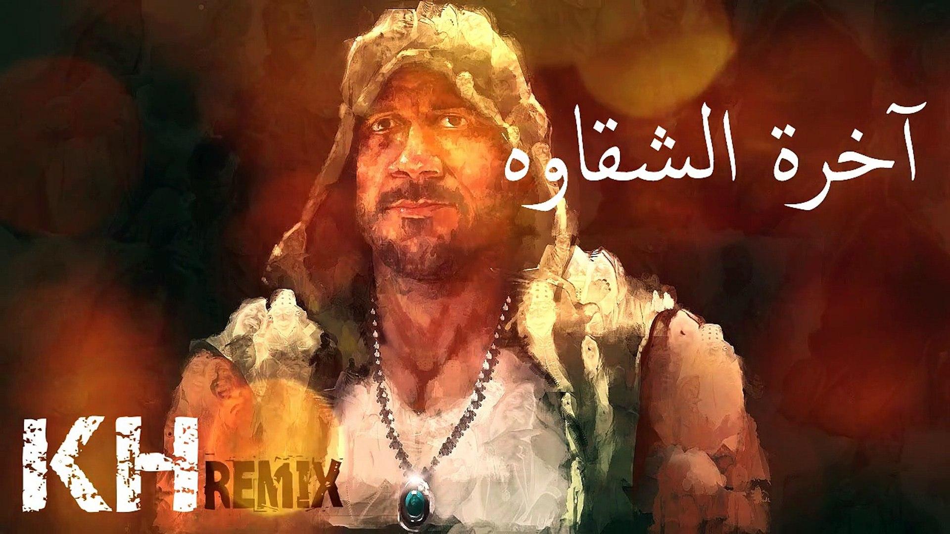 أحمد مكى و محمود الليثى - ( آخرة الشقاوه ) -  KH Remix