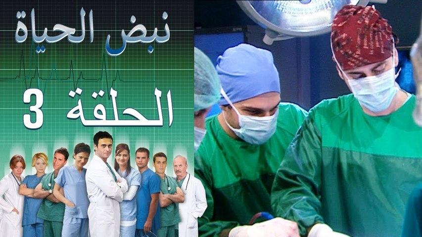 نبض الحياة   Nabad Alhaya القسم 3
