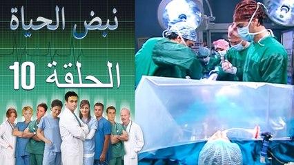 نبض الحياة - Nabad Alhaya - القسم 10