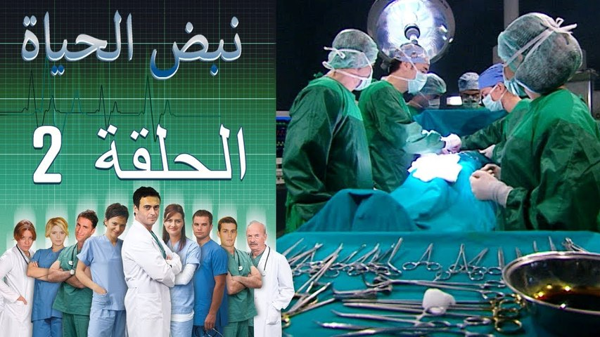 نبض الحياة   Nabad Alhaya القسم 2