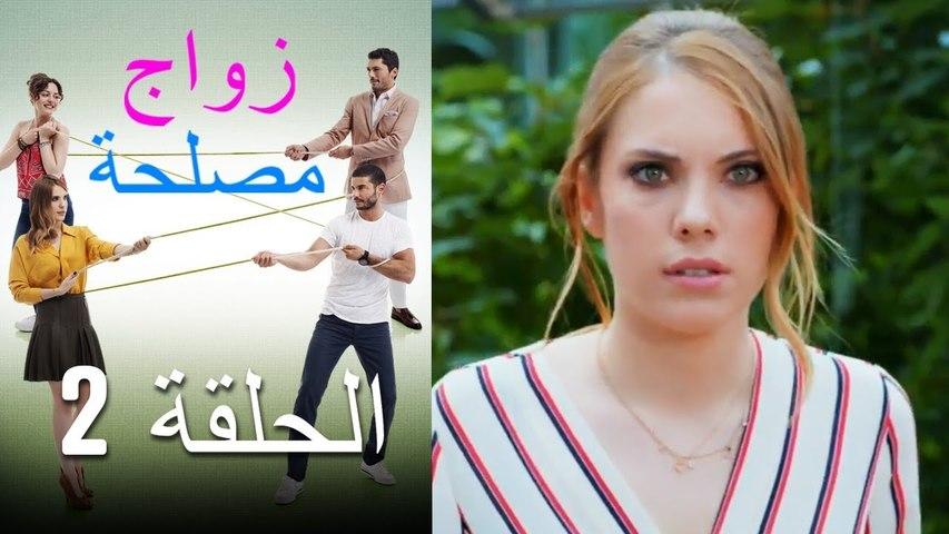 Zawaj Maslaha - الحلقة 2 زواج مصلحة