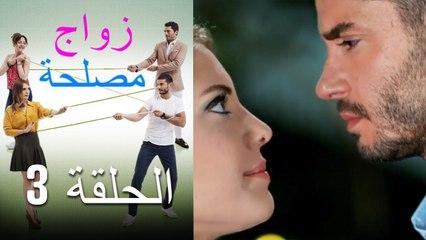 Zawaj Maslaha - الحلقة 3 زواج مصلحة