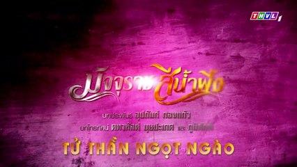 Tử Thần Ngọt Ngào Tập 29 Phim Thái Lan Lồng Tiếng