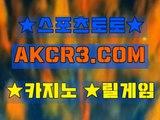 인터넷카지노사이트  온라인카지노사이트 AKCR3쩜 C0M ≪≫ 마카오사이트