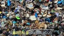 [엠빅비디오] 한국보다 15배나 더 큰 '쓰레기 섬'이 있다?