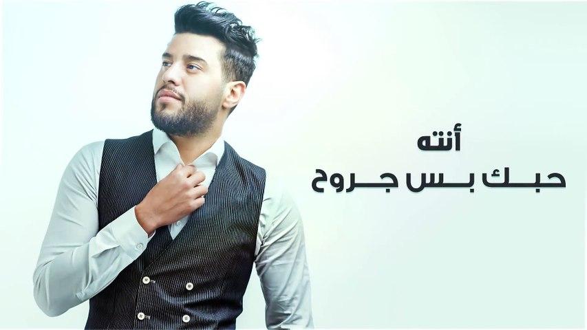 محمد السالم - عمري و حياتي (حصرياً)   2017   (Mohamed Alsalim - Omri W Hayeti (Exclusive