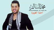محمد السالم  - احنا الغيرة | Mohamed Alsalim - Ahna Alqera