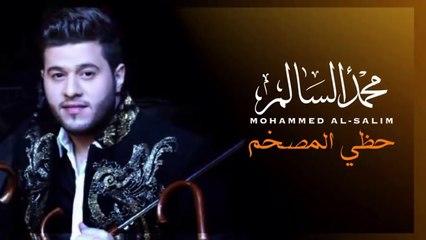 محمد السالم - حظي المصخم | Mohamed Alsalim - Hathe Almsakam
