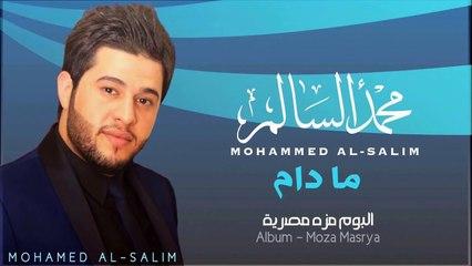 محمد السالم - ما دام (النسخة الأصلية) | 2014 | (Mohamed Alsalim - Ma Daam (Official Audio