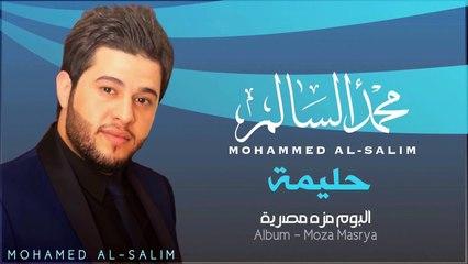 محمد السالم - حليمة (النسخة الأصلية) | 2014 | (Mohamed Alsalim - Halema (Official Audio