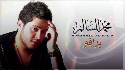 محمد السالم - برافو | Mohamed Alsalim - Bravo