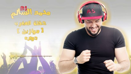 محمد السالم - دواره (موازين) 2017 ( Mohamed Alsalim (Mawazine