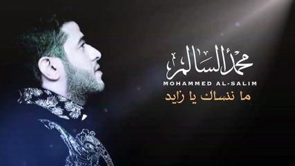 محمد السالم - ما ننساك يا زايد | Mohamed Alsalim - Ma Nnsak Yazaed