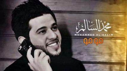 محمد السالم  - مو مو | Mohamed Alsalim - Mo Mo