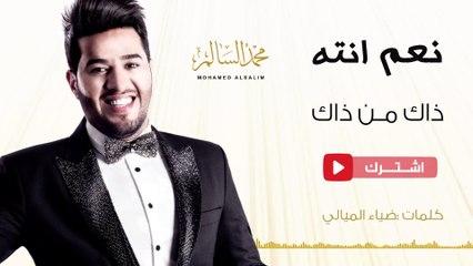 محمد السالم - ذاك من ذاك (حصريا) | 2016 | (Mohamed Alsalim - Zak Mn Zak(Exclusive Lyric Clip