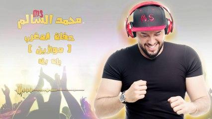 محمد السالم - بله بله (موازين) 2017 ( Mohamed Alsalim (Mawazine