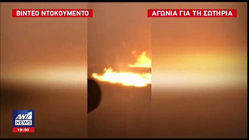 Βίντεο ντοκουμέντο από την πυρκαγιά στο Μάτι