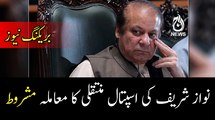 Breaking: Nawaz Sharif to be shifted to PIMS hospital after his health deteriorates