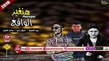 مهرجان هنغير الواقع غناء بيبو المصرى - ماندو السفير - زيجو الاسكيمو تيم 2018 على شعبيات