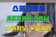 인터넷카지노  온라인카지노 AKCR3쩜 C0M★○카지노추천