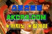 인터넷카지노사이트  온라인카지노사이트 AKCR3쩜 C0M★○마카오사이트