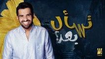 حسين الجسمي - تسأل بعد؟ (قريباً) ,  2016