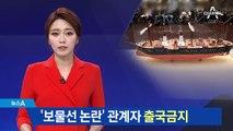 '보물선 논란' 신일그룹 전·현직 경영진 출국금지
