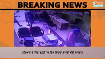 ਹੁਸ਼ਿਆਰ 'ਚ ਦਿਨ ਦਿਹਾੜੇ 4 ਲੁੱਟੇਰਿਆਂ ਨੇ ਐਕਸਿਸ ਬੈਂਕ 'ਚ ਕੀਤੀ ਵੱਡੀ ਵਾਰਦਾਤ Bank Robbery in Hoshiarpur