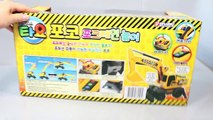 타요 꼬마버스 포코 포크레인 놀이 타요타요 장난감 Tayo the Little Bus Excavators Toys Конструктор мультфильмы пр