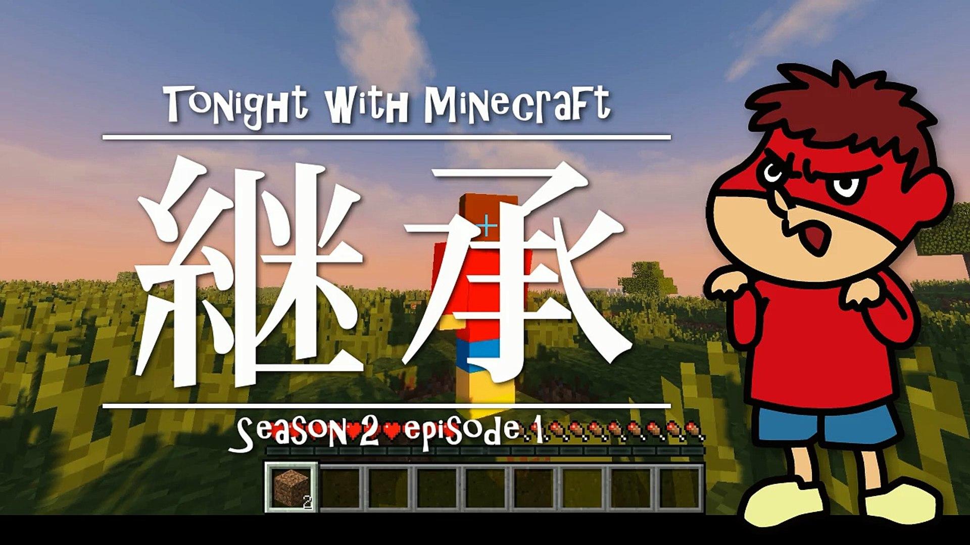 吉田くん 今夜もマイクラ2 第1話 継承 Minecraft 動画 Dailymotion