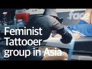 Feminist Tattooist Group in Asia