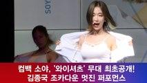 컴백 소야, '와이셔츠' 무대 최초공개! '김종국 조카다운 퍼포먼스'
