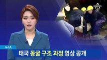 채널A, 태국 소년 축구단 구출과정 독점 공개